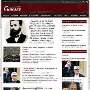 SEO и изграждане на новинарски сайт, сайт за новини