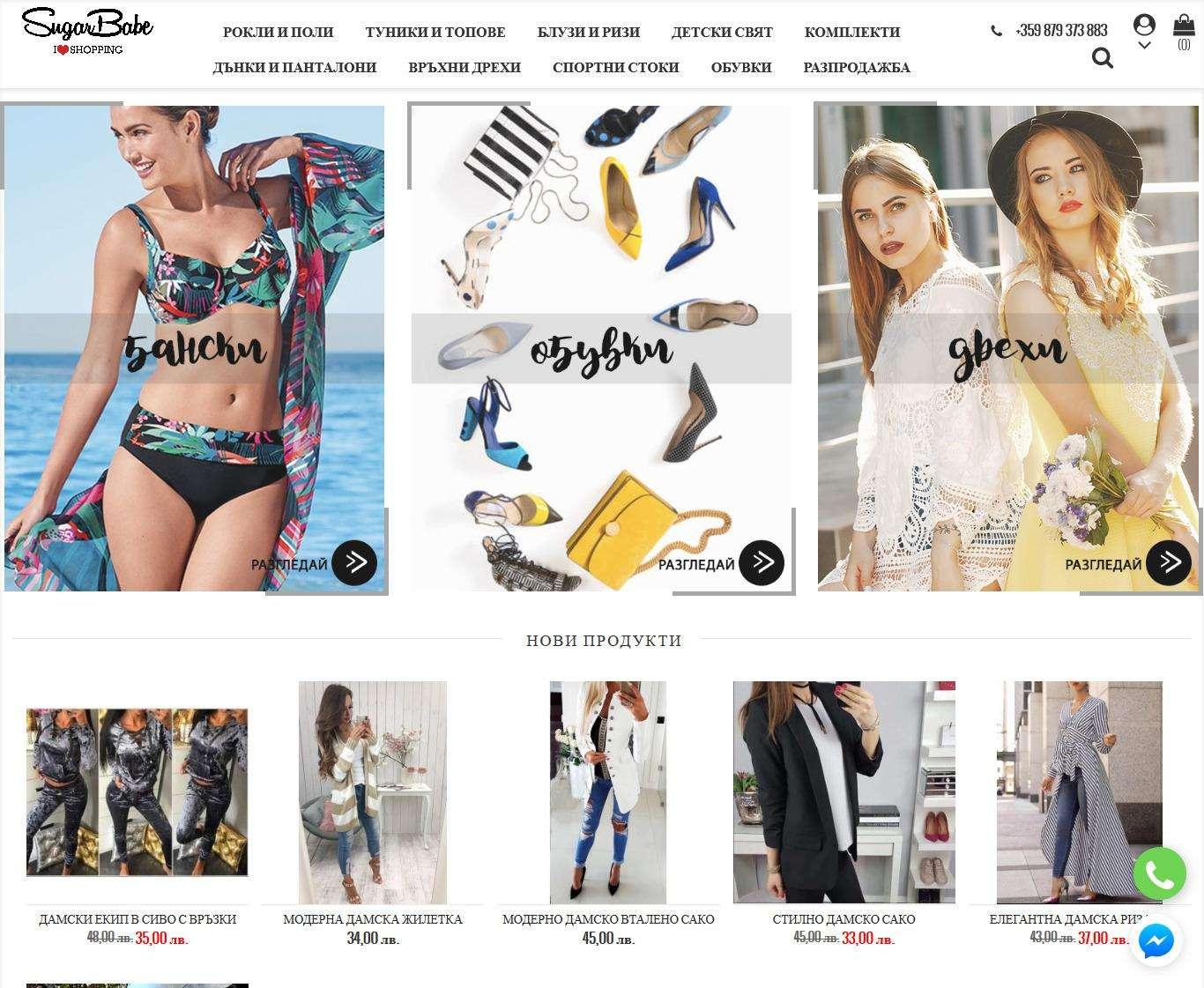 b76ee388f74 SEO и изграждане на онлайн магазин за модни дрехи и аксесоари – SEO ...