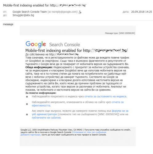 Гугъл писмо свързано с последния Google update