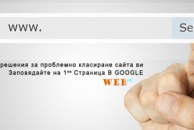 Четири съвета, за да се уверите, че SEO оптимизацията работи за вашия уеб сайт