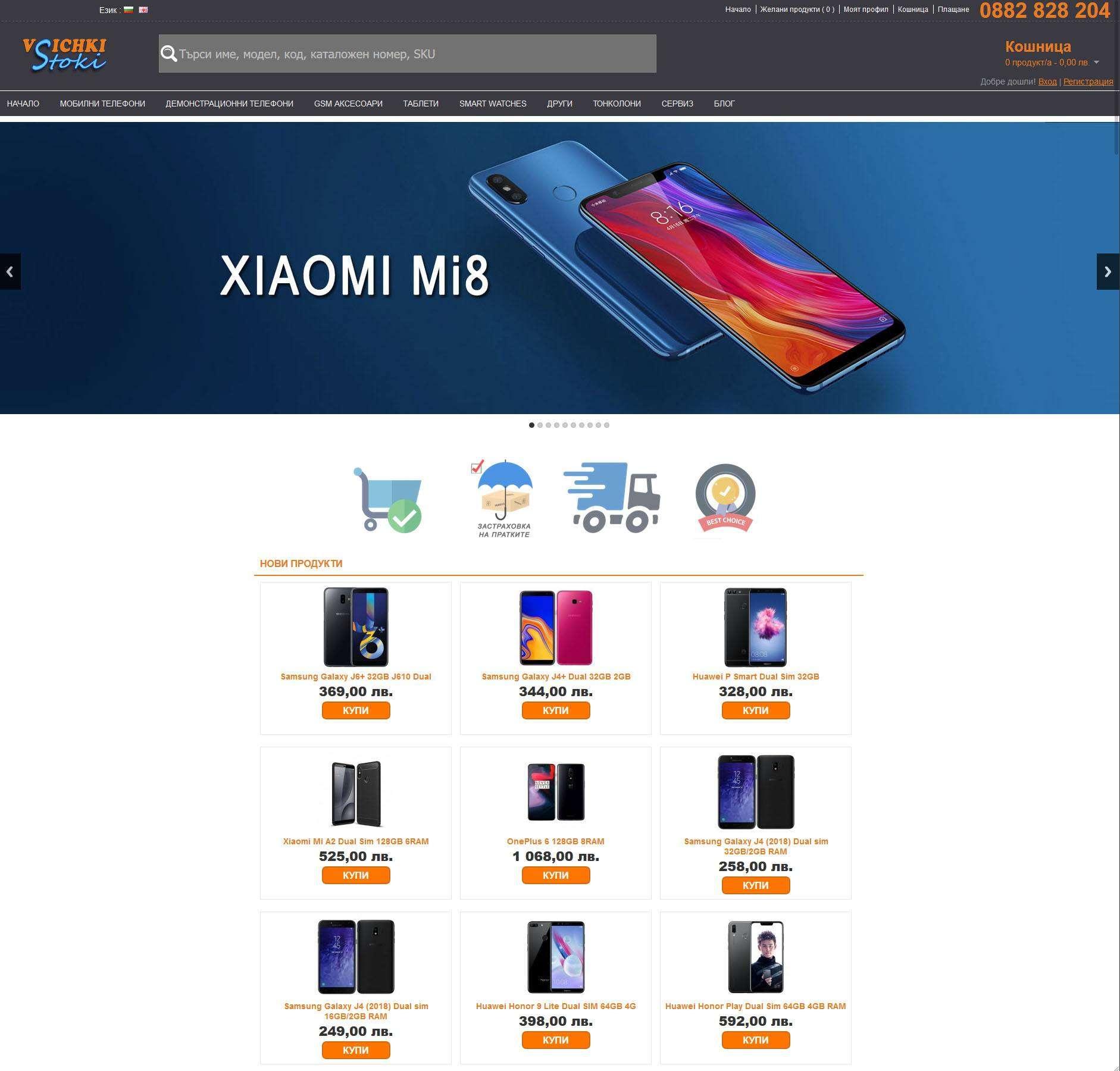 Новия изглед след редизайна на сайта за мобилни телефони vsichkistoki