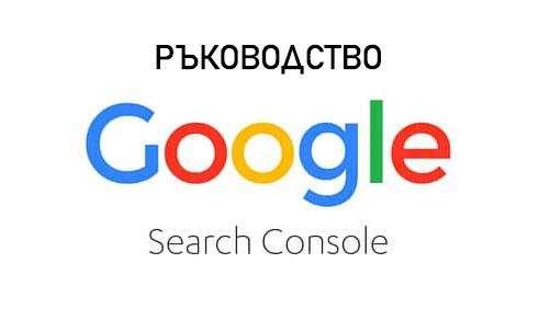 Как да използване Google Search Console – подробно ръководството за функционалностите му