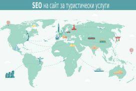 SEO оптимизация на туристически услуги